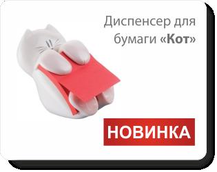 Диспенсер для бумаги