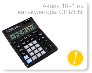 "Акция 10+1 на калькуляторы ""Citizen""!"