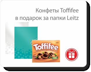 Вкусные Toffifee за стильные Leitz WOW!