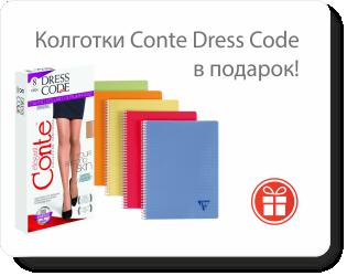 Колготки Conte Dress Code в подарок!