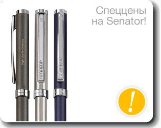 """Спеццены на ручки и письменные наборы """"Senator"""""""