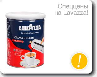 "Спеццены на молотый кофе ""Lavazza"""