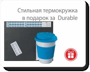 Термокружка – в подарок к бюварам Durable!