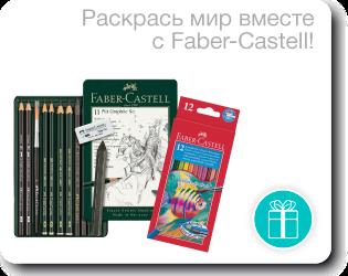Раскрась мир вместе с Faber-Castell!