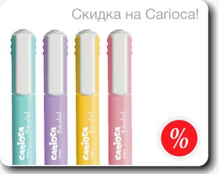 """Допскидка 5% на маркеры """"Carioca"""""""
