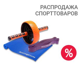 Распродажа спортивных товаров