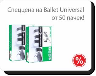 Спеццена на Ballet Universal