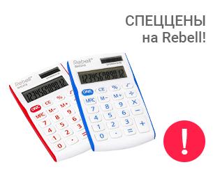 Спеццены на калькуляторы Rebell!