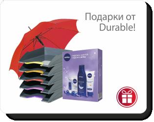 Подарки от Durable!
