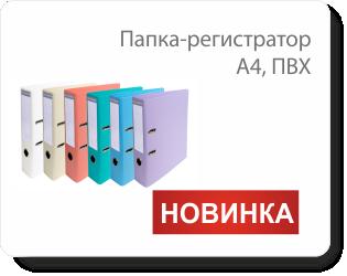 Папка регистратор А4, ПВХ