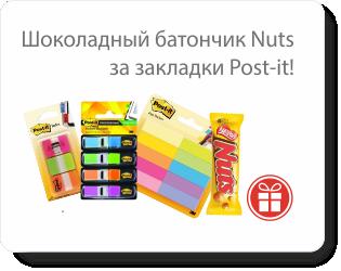Шоколадный батончик Nuts за закладки Post-it!
