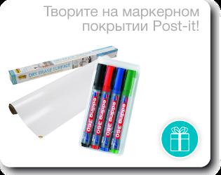 Творите на маркерном покрытии Post-it!
