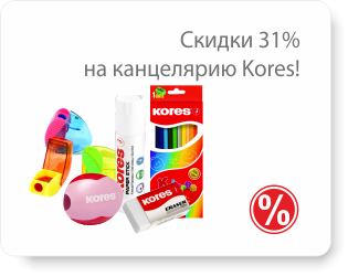 Скидка 31% на канцелярию Kores!