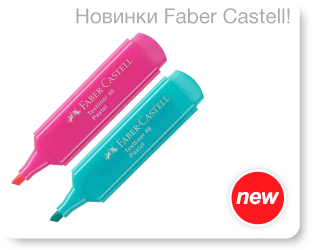 Новинки Faber Castell!