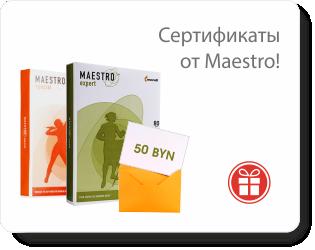 Сертификаты от Maestro!