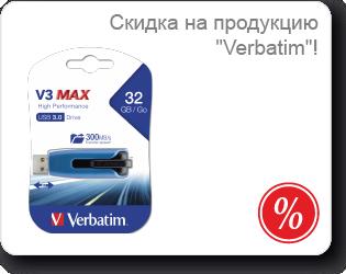Скидки на продукцию Verbatim!