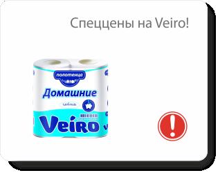 Спеццены на Veiro!