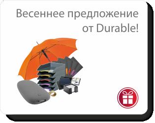 Весеннее предложение от Durable!