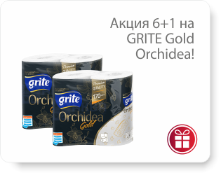 Акция 6+1 на GRITE Gold Orchidea!