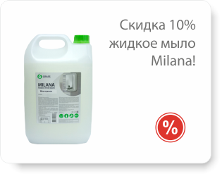 Скидка 10% на Жидкое мыло Milana!