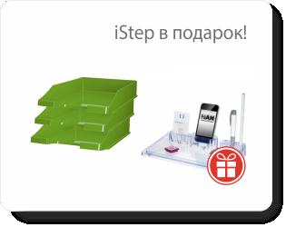 При покупке 10 лотков Han - подставка iStep в подарок!