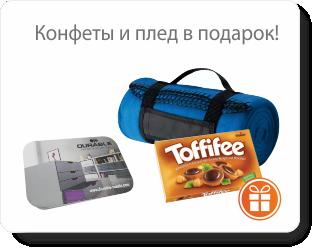 Сладости или плед для пикника: подарки от Durable!