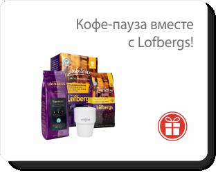 Кофе-пауза вместе с Lofbergs!
