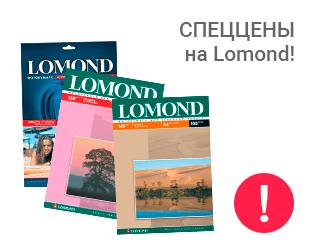 Спеццены на фотобумагу Lomond!