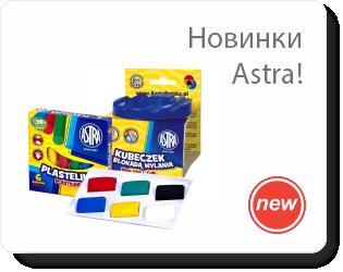Новинки Astra!
