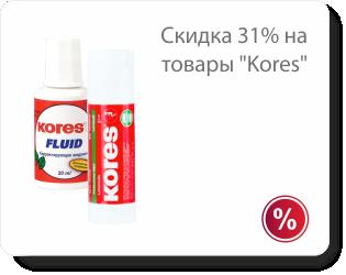 Скидка 31% на Kores