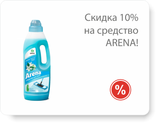 Скидка 10% на Средство моющее для пола ARENA!