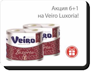Акция 6+1 на Veiro Luxoria!