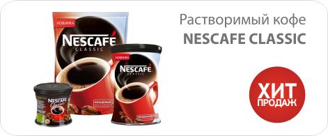 Растворимый кофе NESCAFE