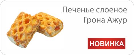 Печенье слоеное