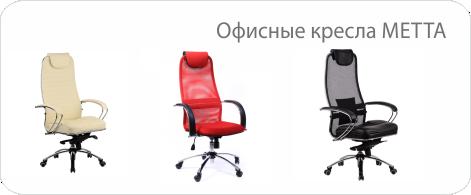Офисные кресла МЕТТА