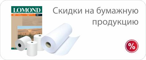 Скидки на бумажную продукцию