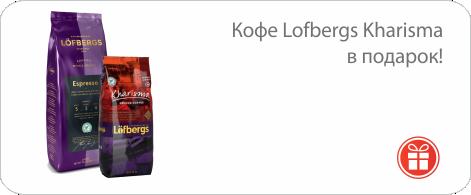 Кофе Lofbergs Kharisma в подарок!
