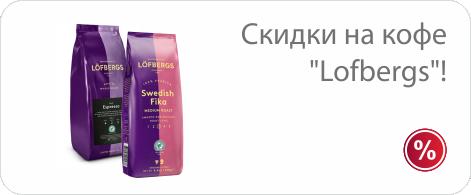 Скидки на кофе Lofbergs!