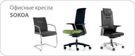 Офисные кресла Sokoa