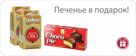 При покупке двух пачек кофе - печенье в подарок!