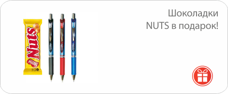 Батончики Nuts за роллеры EnerGel!