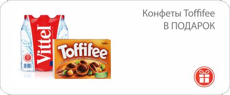 Конфеты Toffifee за минеральную воду Vittel!