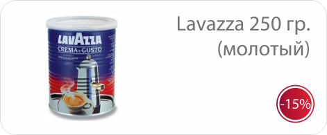 Lavazza 250 гр. молотый