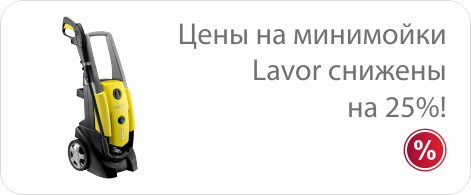 Цены на минимойки Lavor снижены на 25%
