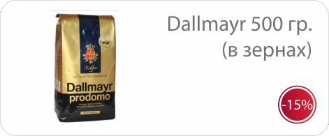 Dallmayr 500 гр. в зернах
