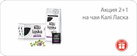 2+1: выгодный чай Kali Laska!