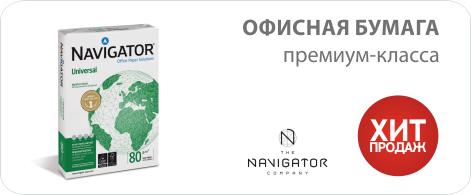 Бумага Navigator Universal