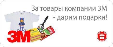 За товары компании 3М - дарим подарки!