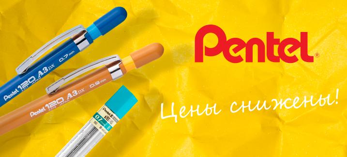 Снижены цены на карандаши Pentel