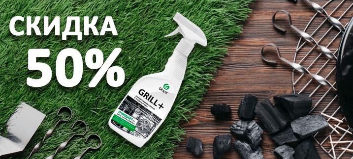 Скидка 50% на чистящее средство от Grass!